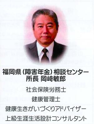 岡﨑さんプロフィール