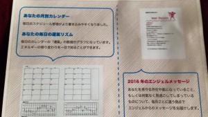氣質学手帳見本2